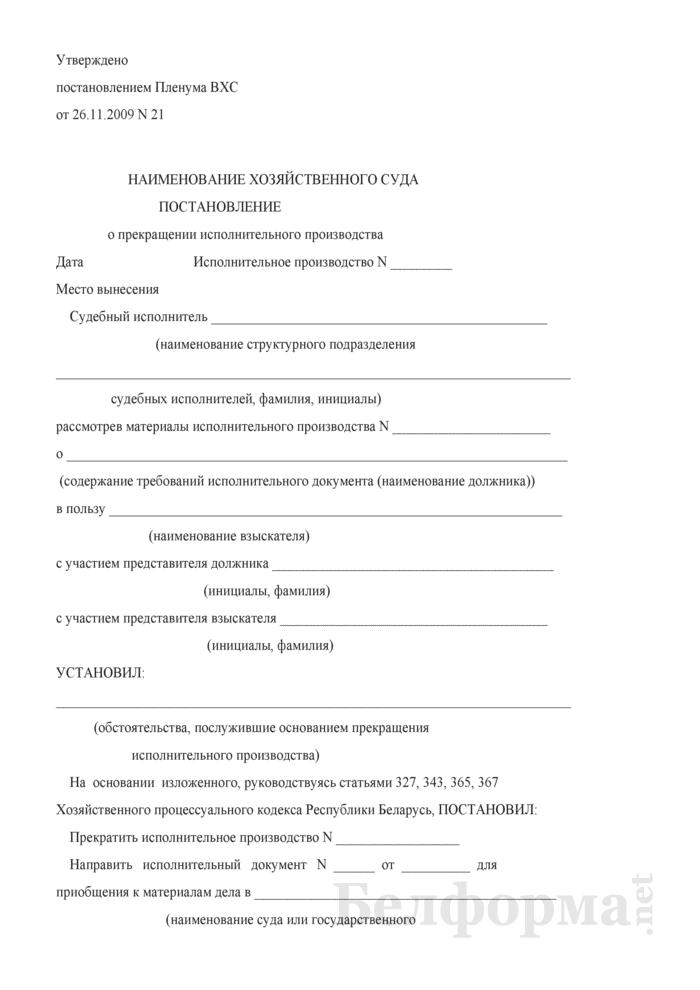 Постановление о прекращении исполнительного производства. Страница 1