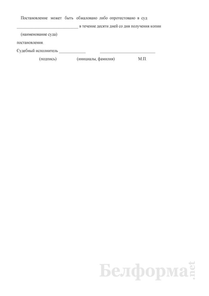 Постановление о возбуждении исполнительного производства. Страница 3