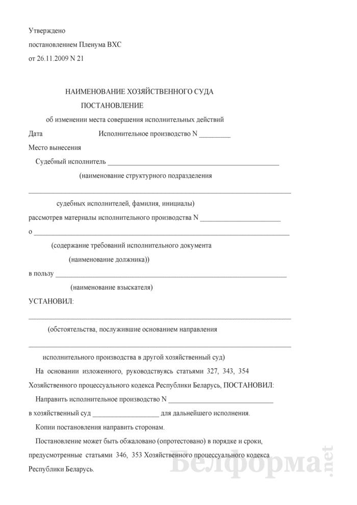 Постановление об изменении места совершения исполнительных действий. Страница 1