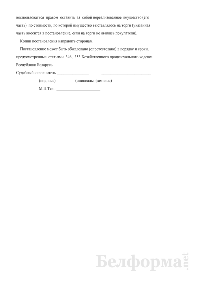 Постановление об объявлении торгов несостоявшимися. Страница 2