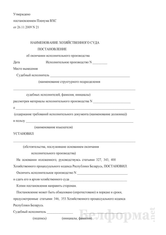 Постановление об окончании исполнительного производства. Страница 1