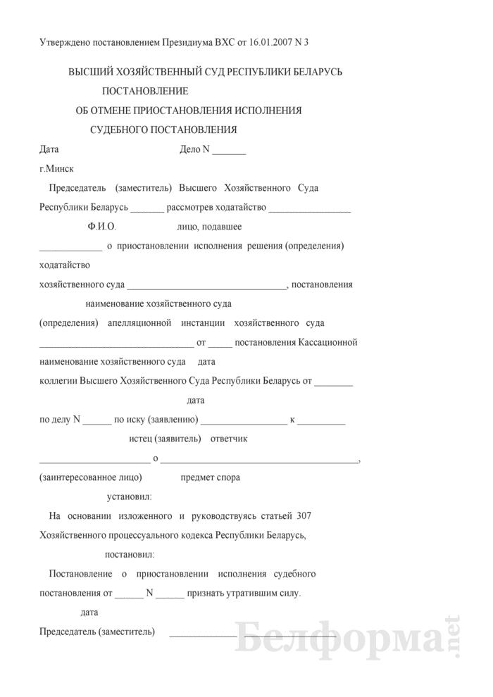 Постановление об отмене приостановления исполнения судебного постановления. Страница 1