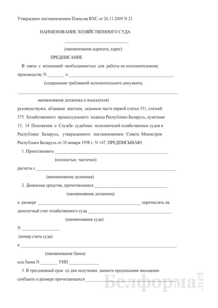 Предписание о приостановке расчетов с должником. Страница 1