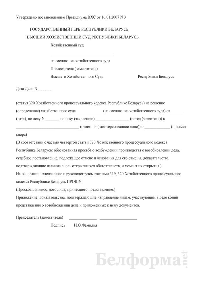 Представление о возобновлении дела. Страница 1