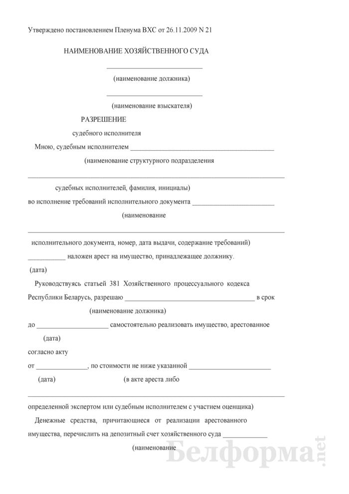 Разрешение судебного исполнителя на реализацию арестованного имущества. Страница 1