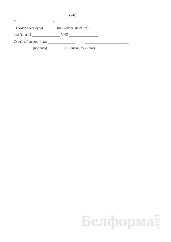 Разрешение судебного исполнителя на реализацию арестованного имущества. Страница 2
