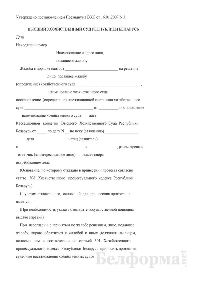 Решение об отказе в принесении протеста. Страница 1