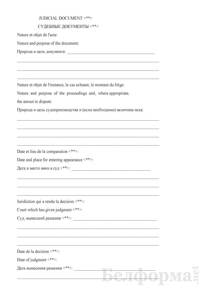 Содержание документа для вручения за границей. Страница 2