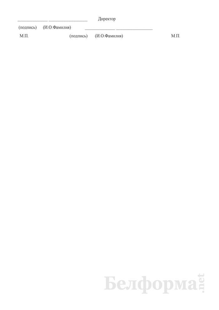 """Договор поручения на реализацию на льготных условиях и в обмен на ИПЧ """"Имущество"""" акций лицам, имеющим право на их приобретение (для г. Витебска). Страница 3"""