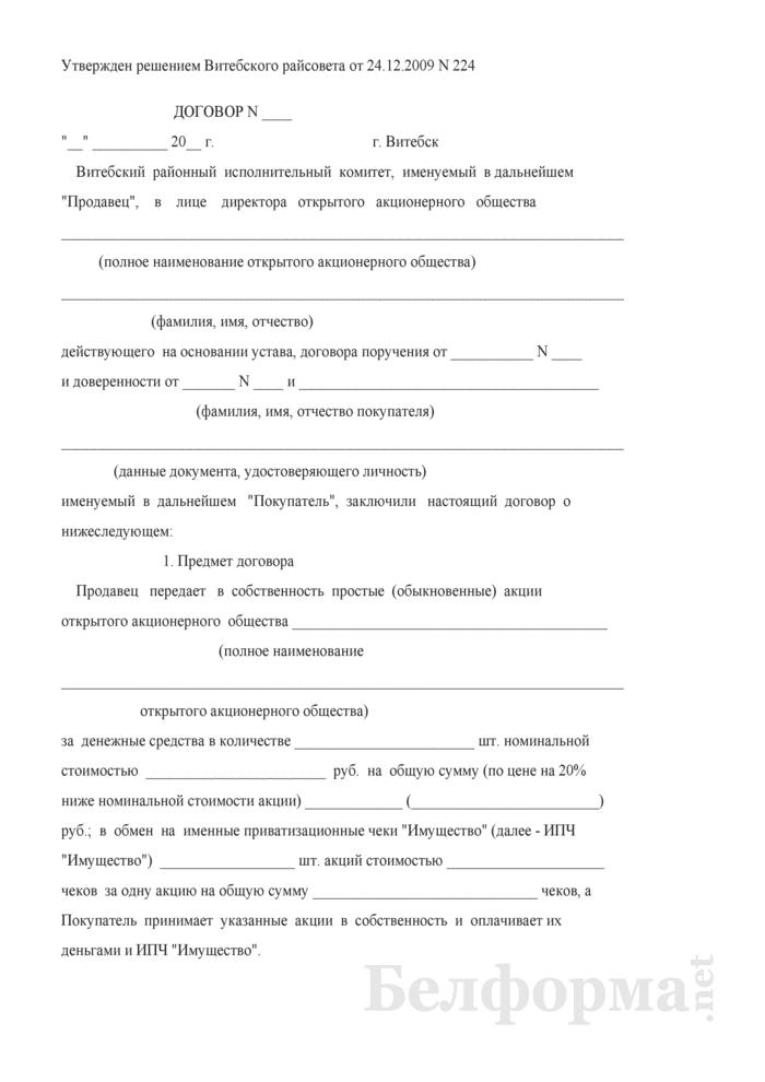 """Договор купли-продажи акций за деньги и обмена на ИПЧ """"Имущество"""" (для Витебского района). Страница 1"""