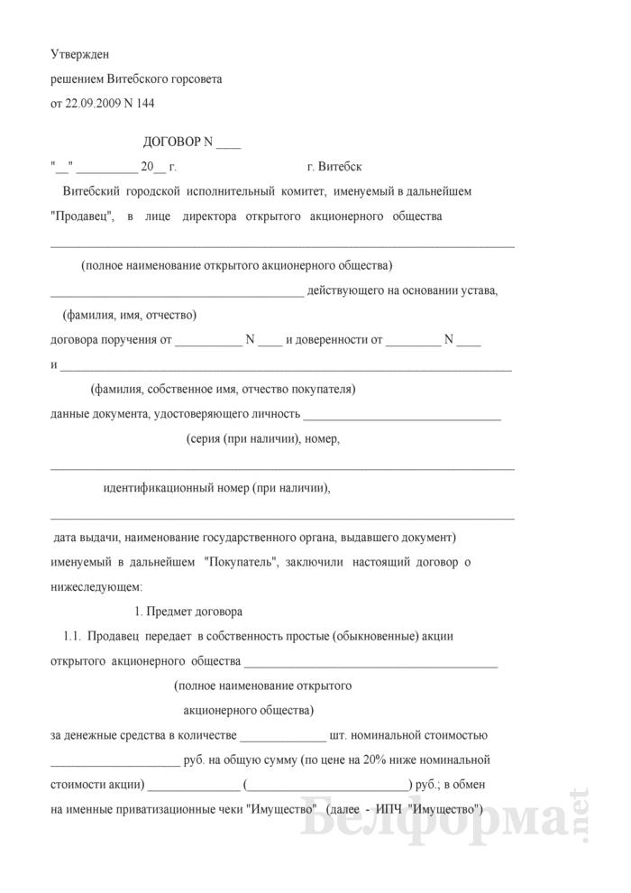 """Договор купли-продажи акций за деньги и обмена на ИПЧ """"Имущество"""" (для г. Витебска). Страница 1"""