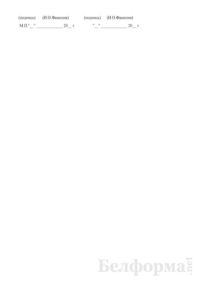 """Договор обмена находящихся в коммунальной собственности города Витебска акций открытых акционерных обществ, созданных в процессе приватизации государственного имущества, на именные приватизационные чеки """"Имущество"""". Страница 3"""