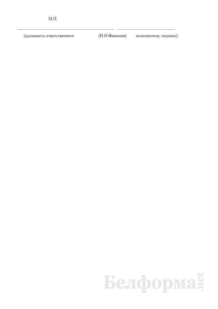 """Лимитная справка на прием от граждан ИПЧ """"Имущество"""" в обмен на акции (при обмене находящихся в коммунальной собственности Витебской области акций ОАО, созданных в процессе приватизации государственного имущества, на ИПЧ """"Имущество"""" гражданам РБ через обособленные подразделения ОАО """"Сберегательный банк """"Беларусбанк""""). Страница 2"""