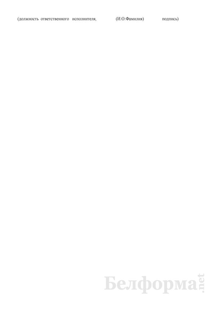 """Лимитная справка на прием от граждан именных приватизационных чеков """"Имущество"""" в обмен на акции ОАО (находящихся в коммунальной собственности Витебского района). Страница 2"""