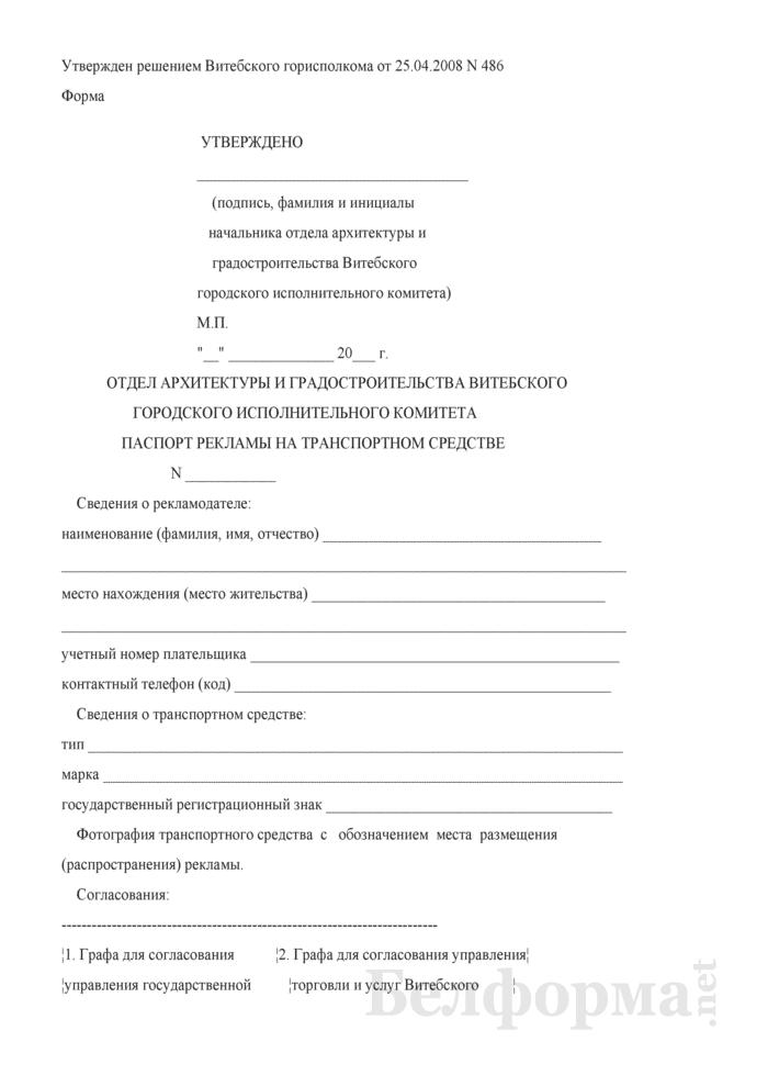 Паспорт рекламы на транспортном средстве (для г. Витебска). Страница 1