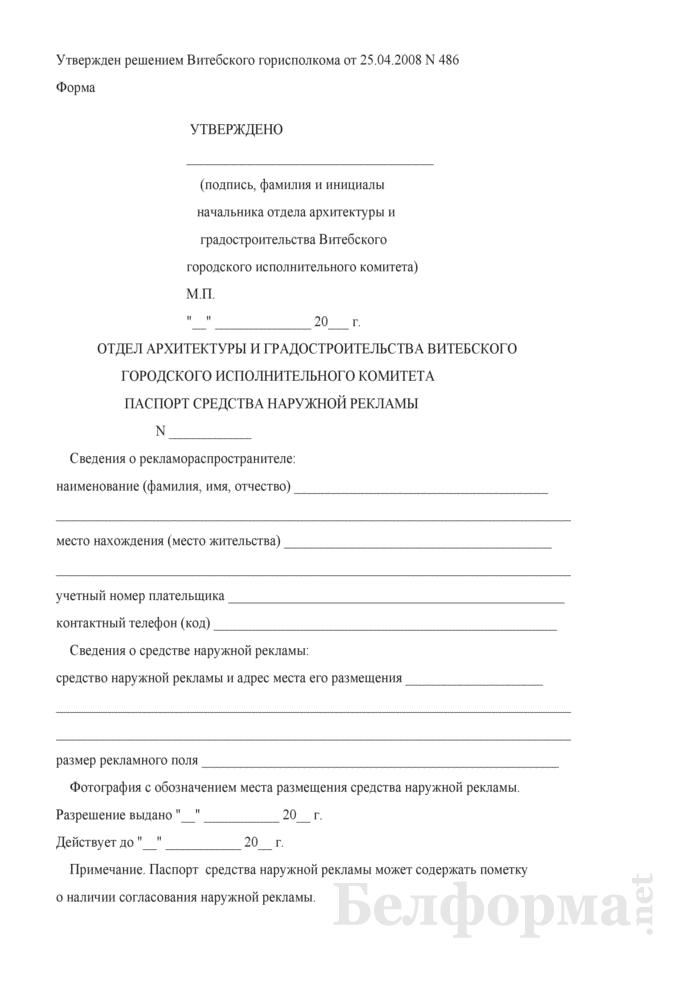 Паспорт средства наружной рекламы (для г. Витебска) (при упрощенном порядке оформления). Страница 1