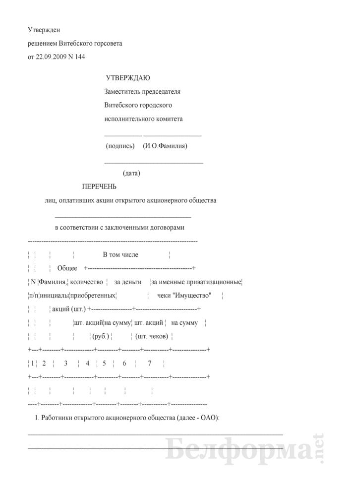 Перечень лиц, оплативших акции открытого акционерного общества (для г. Витебска). Страница 1