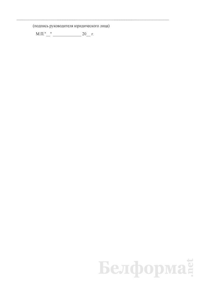 Заявление на участие в конкурсе по выбору других, кроме государства, учредителей ОАО, создаваемых в процессе приватизации коммунальной собственности города Витебска (для юридического лица). Страница 2