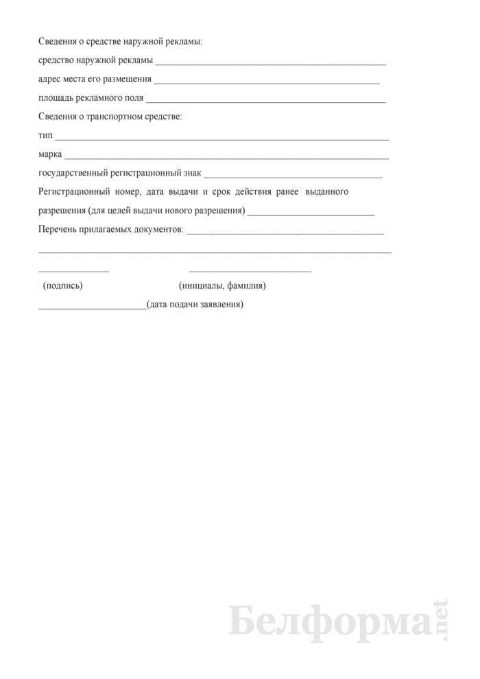 Заявление на выдачу (переоформление) разрешения на размещение средства наружной рекламы (разрешения на размещение (распространение) рекламы на транспортном средстве), согласование наружной рекламы (рекламы на транспортном средстве) (для г. Витебска). Страница 2