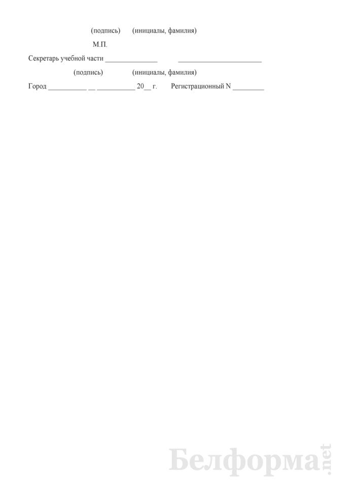 Выписка из зачетно-экзаменационной ведомости (без диплома недействительна). Страница 3