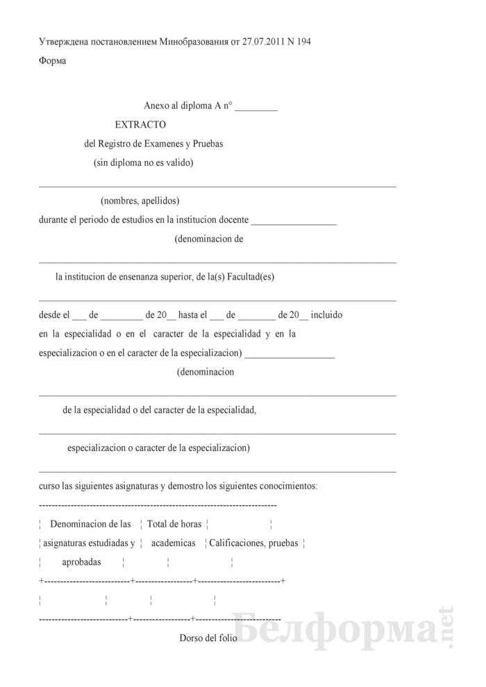Extracto del Registro de Examenes y Pruebas (sin diploma no es valido). Страница 1