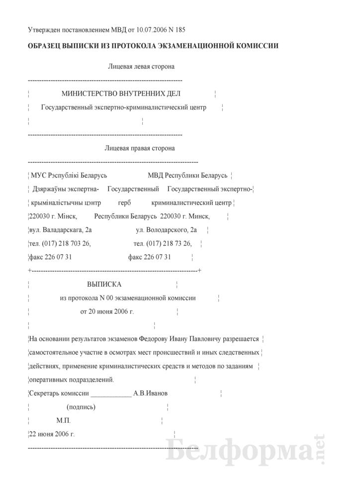 Образец выписки из протокола экзаменационной комиссии. Страница 1