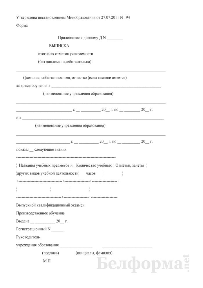 Выписка итоговых отметок успеваемости (без диплома недействительна). Страница 1