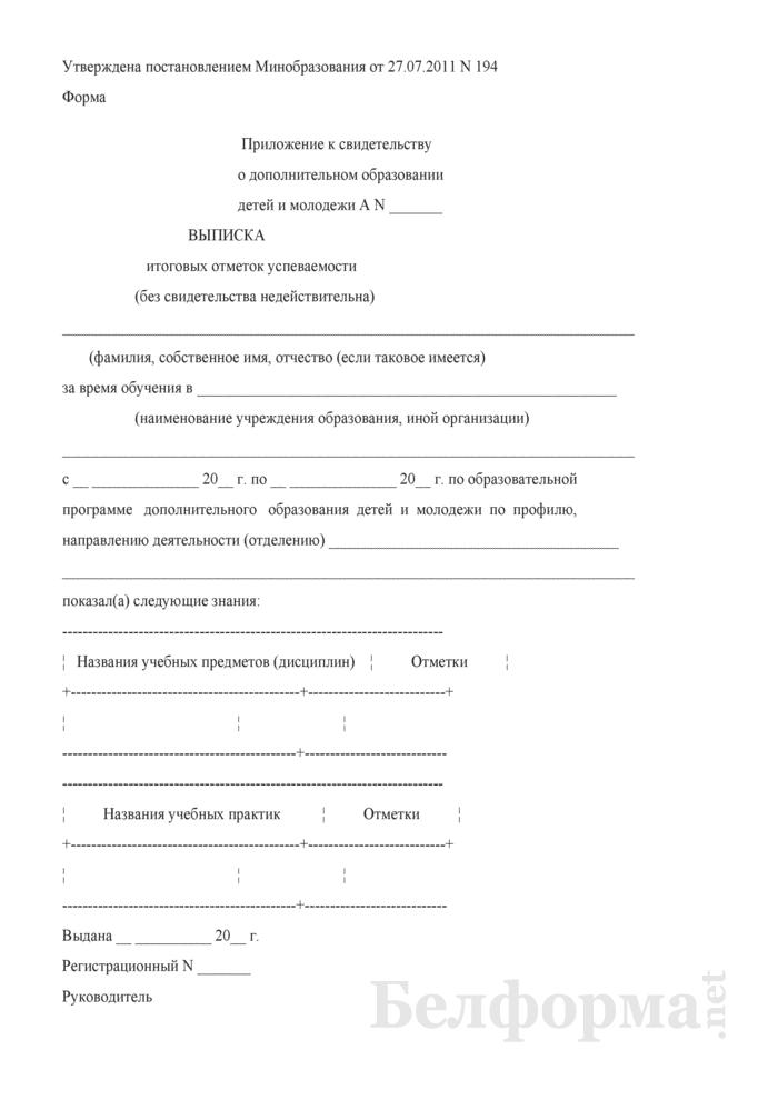 Выписка итоговых отметок успеваемости (без свидетельства недействительна). Страница 1