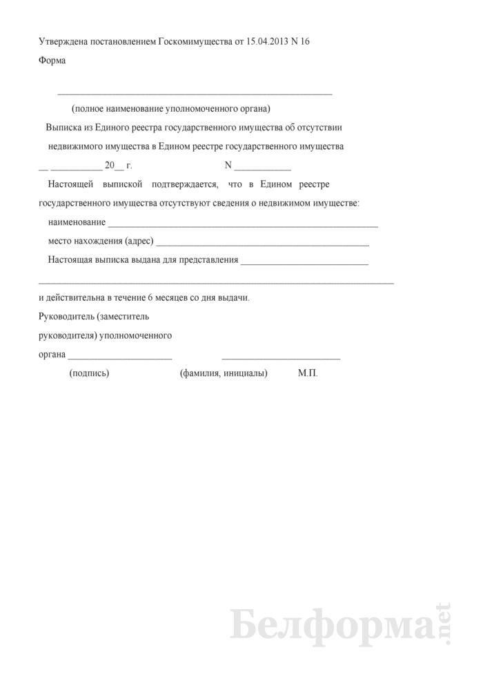 Выписка из Единого реестра государственного имущества об отсутствии недвижимого имущества в Едином реестре государственного имущества (Форма). Страница 1
