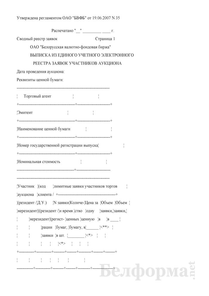 Выписка из единого учетного электронного реестра заявок участников аукциона по продаже принадлежащих государству акций ОАО. Страница 1