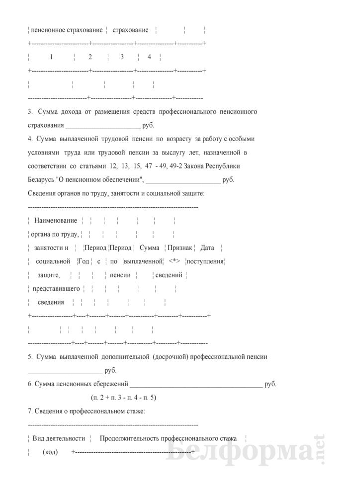 выписка из лицевого счета образец рб