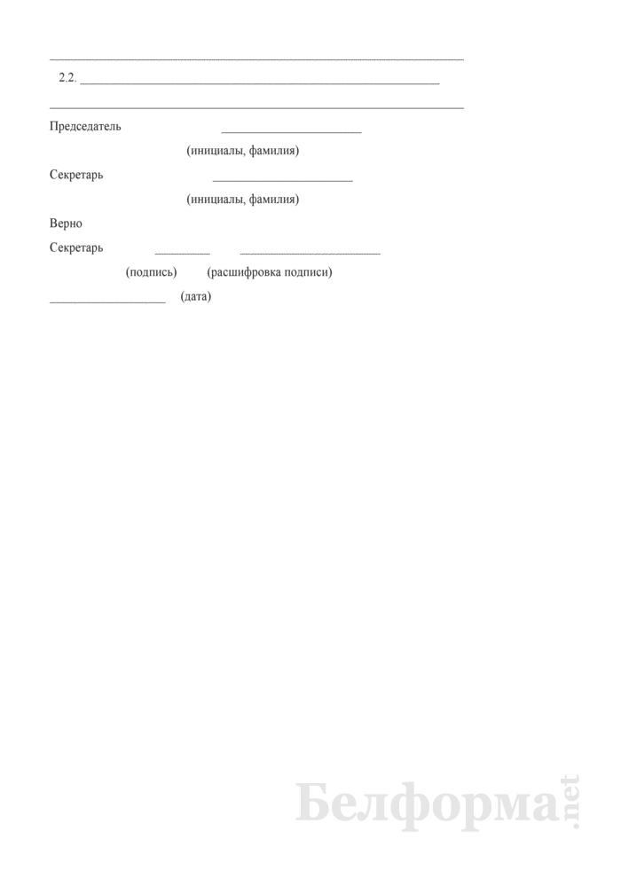 Выписка из протокола. Страница 2