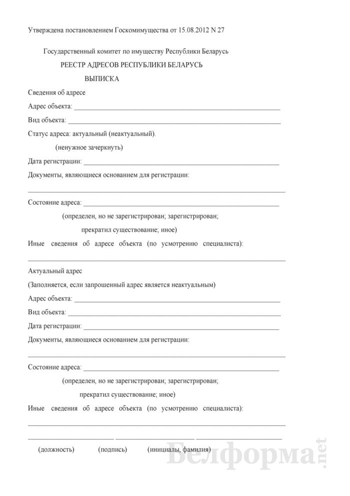 Выписка из реестра адресов. Страница 1
