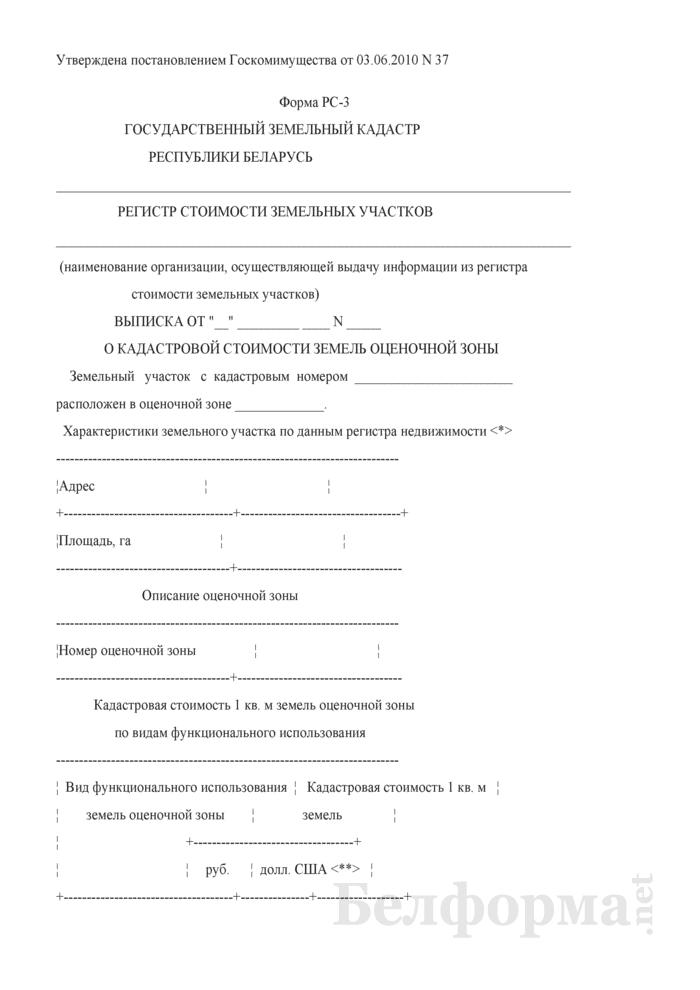 Выписка из регистра стоимости о кадастровой стоимости земель оценочной зоны (Форма РС-3). Страница 1
