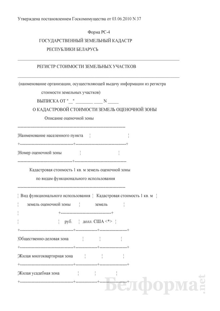 Выписка из регистра стоимости о кадастровой стоимости земель оценочной зоны (Форма РС-4). Страница 1