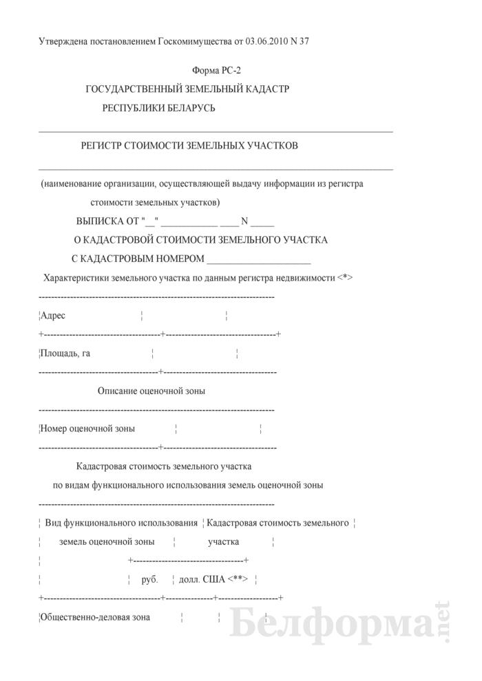 Выписка из регистра стоимости о кадастровой стоимости земельного участка (Форма РС-2). Страница 1