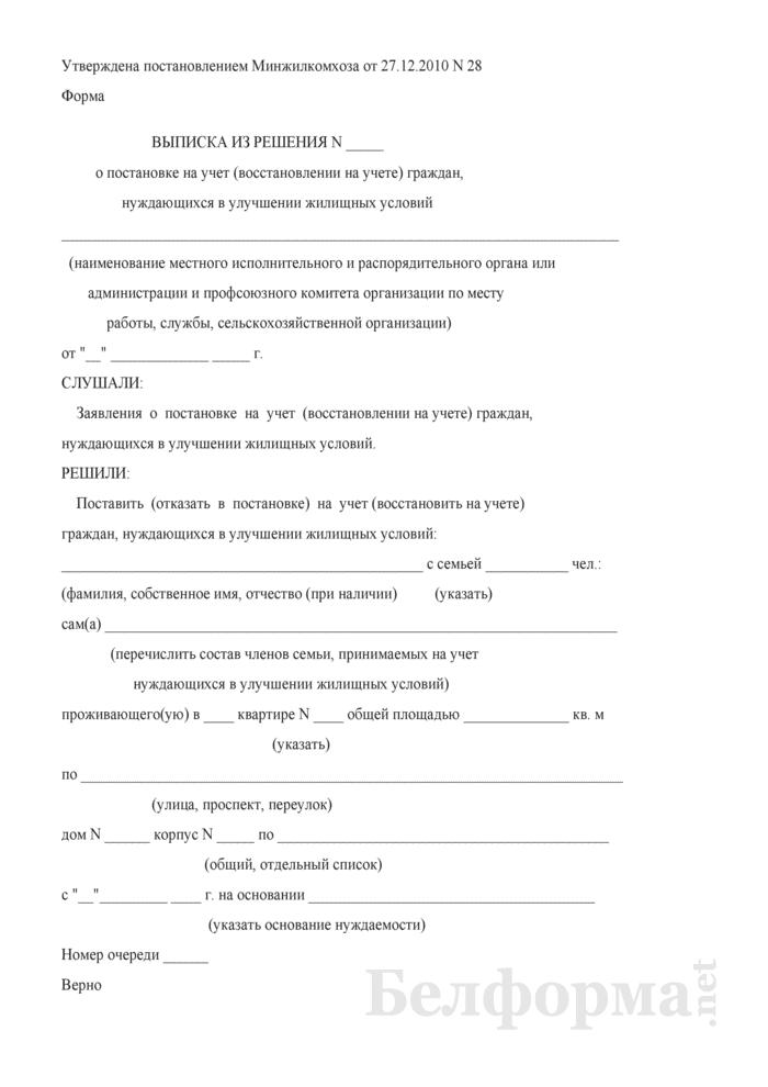 Выписка из решения о постановке на учет (восстановлении на учете) граждан, нуждающихся в улучшении жилищных условий. Страница 1