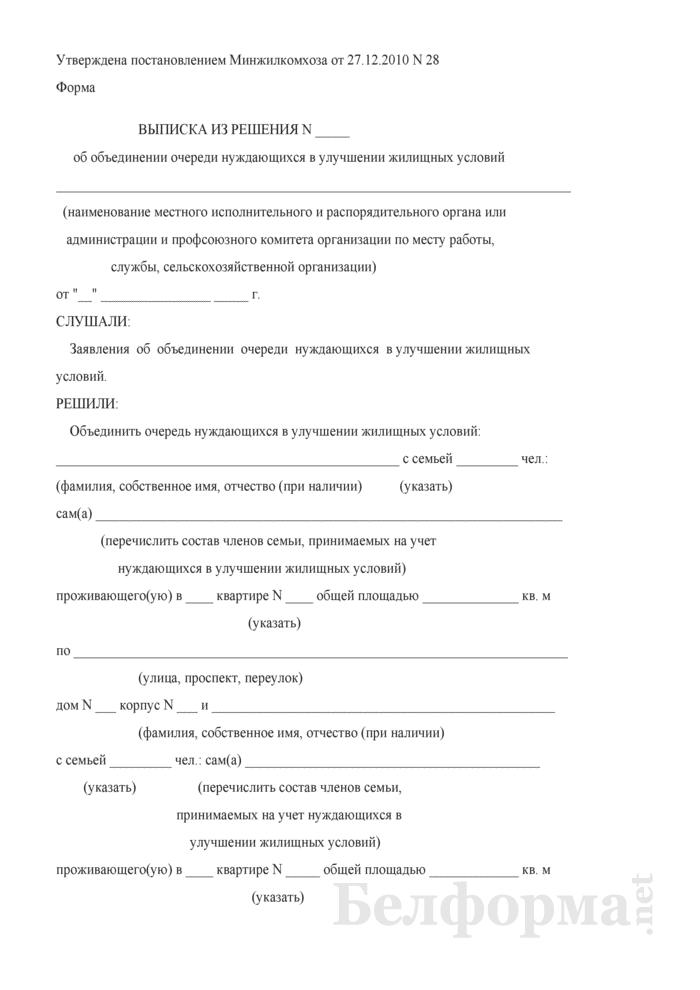 Выписка из решения об объединении очереди нуждающихся в улучшении жилищных условий. Страница 1