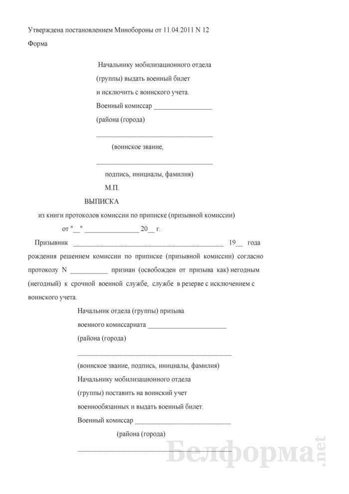 Выписки из книги протоколов комиссии по приписке (призывной комиссии). Страница 1