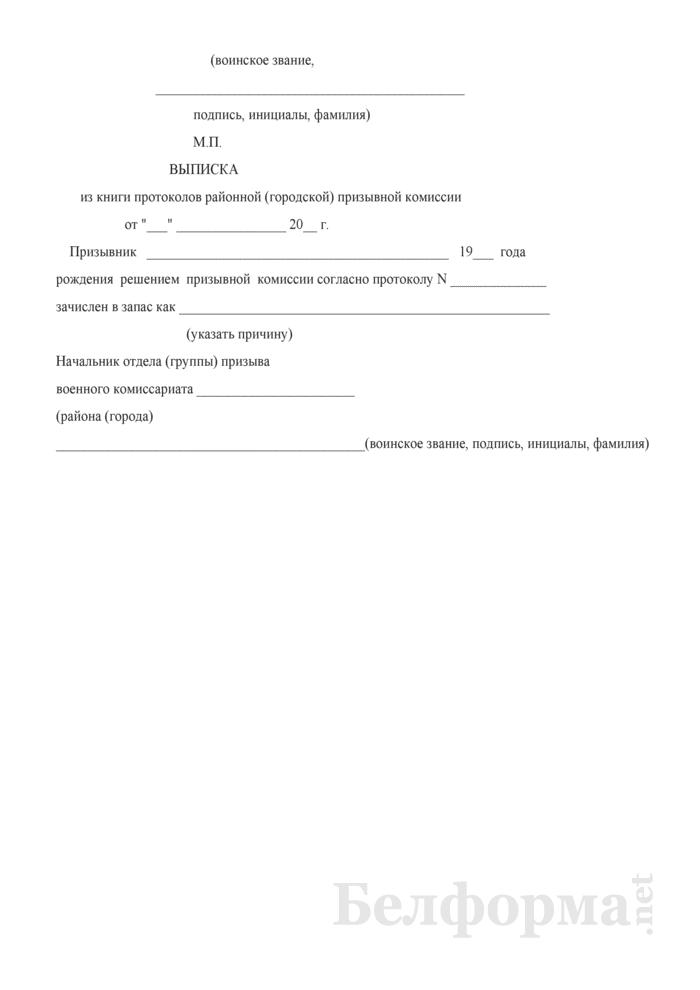 Выписки из книги протоколов комиссии по приписке (призывной комиссии). Страница 2