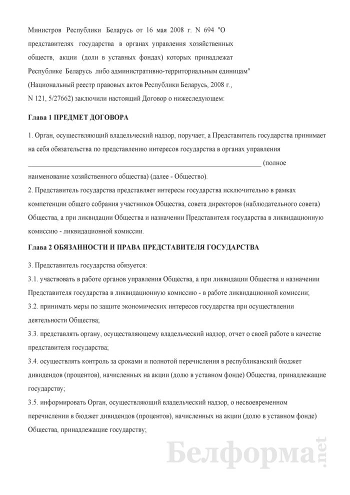 Договор на осуществление полномочий Представителя государства в органах управления хозяйственного общества, акции (доля в уставном фонде) которого принадлежат Республике Беларусь. Страница 2