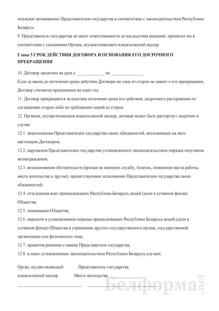 Договор на осуществление полномочий Представителя государства в органах управления хозяйственного общества, акции (доля в уставном фонде) которого принадлежат Республике Беларусь. Страница 5