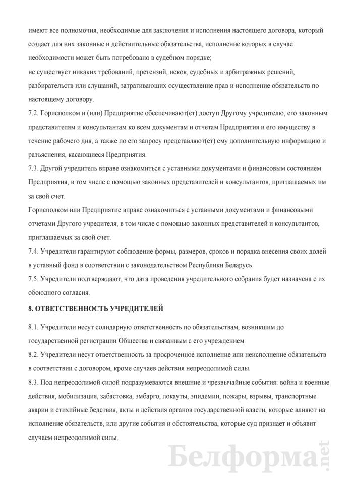 Договор о создании открытого акционерного общества в процессе приватизации коммунальной собственности г. Бреста. Страница 5