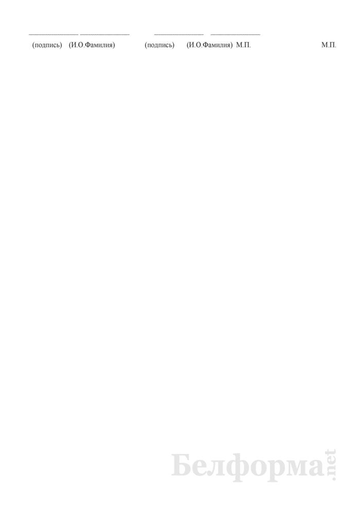 """Договор поручения (на реализацию на льготных условиях и в обмен на ИПЧ """"Имущество"""" акций лицам, имеющим право на их приобретение) (для Брестской области). Страница 3"""