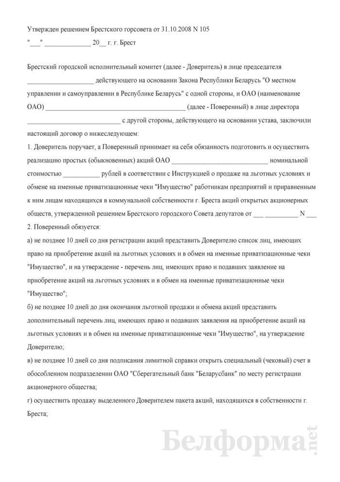 """Договор поручения на реализацию на льготных условиях и в обмен на ИПЧ """"Имущество"""" акций лицам, имеющим право на их приобретение (для г. Бреста). Страница 1"""