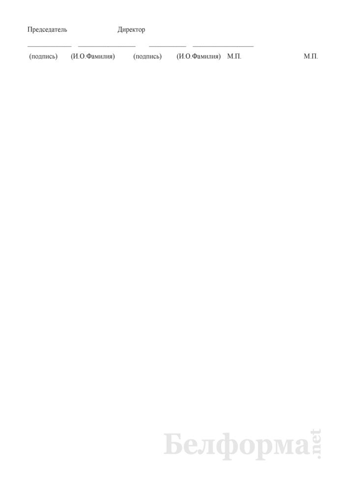 """Договор поручения на реализацию на льготных условиях и в обмен на ИПЧ """"Имущество"""" акций лицам, имеющим право на их приобретение (для г. Бреста). Страница 3"""