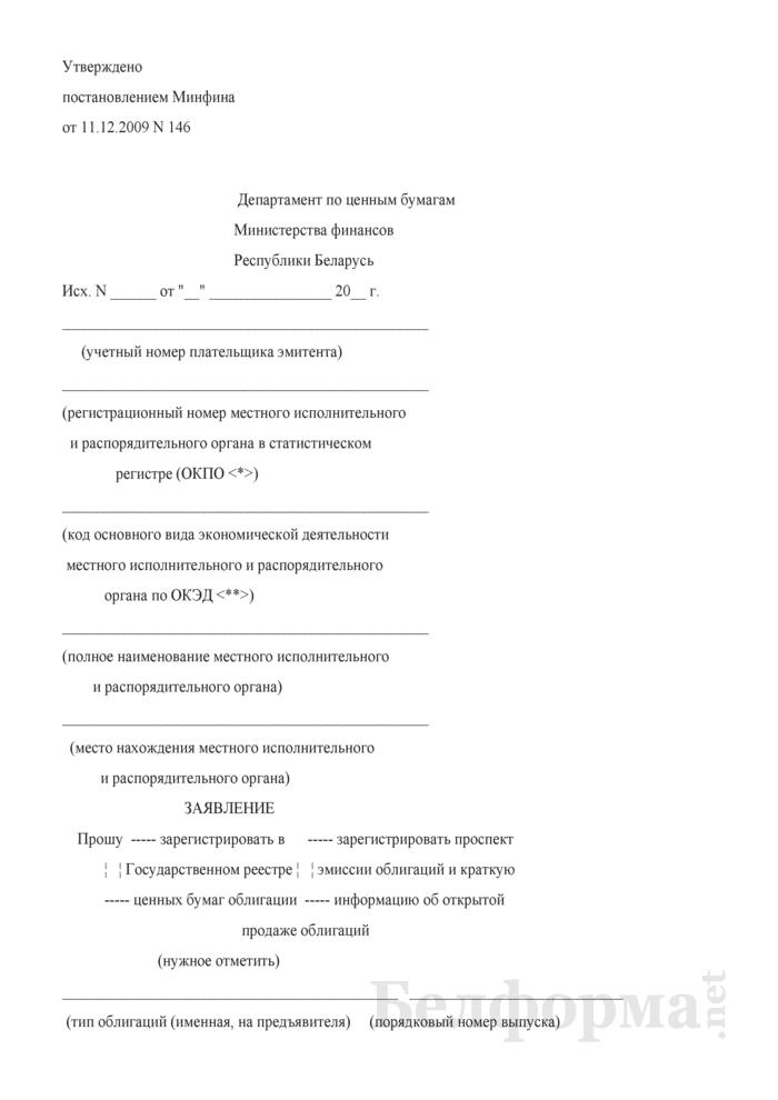 Заявление на регистрацию в Государственном реестре ценных бумаг облигаций. Страница 1