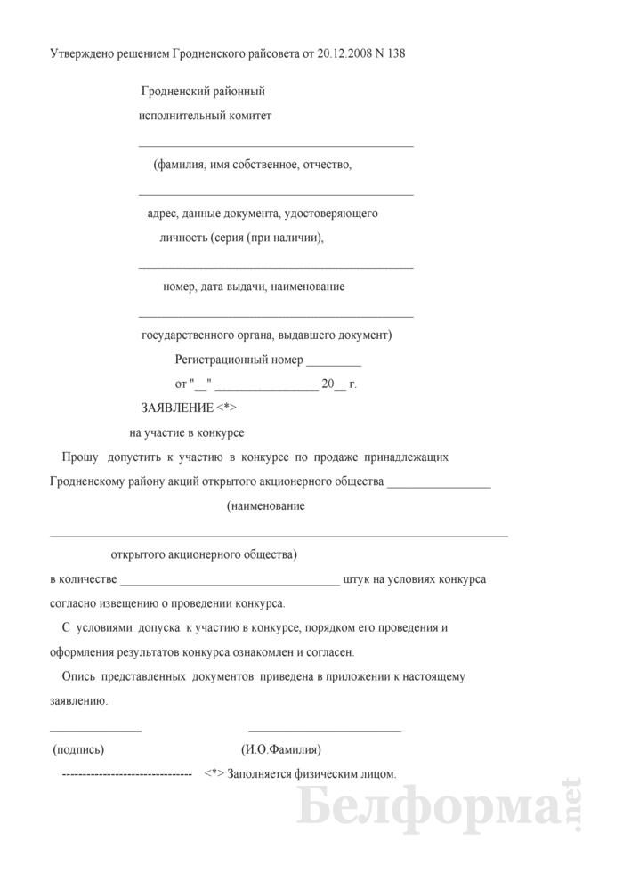 Заявление на участие в конкурсе по продаже принадлежащих Гродненскому району акций открытого акционерного общества (для физического лица). Страница 1