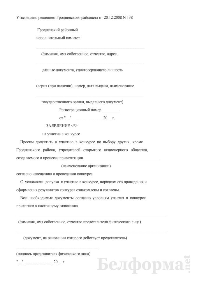 Заявление на участие в конкурсе по выбору других, кроме государства, учредителей открытого акционерного общества, создаваемого в процессе приватизации собственности Гродненского района (для физического лица). Страница 1