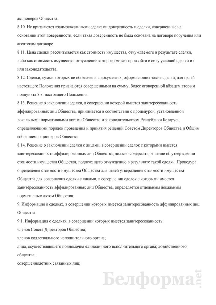 Положение об определении круга аффилированных лиц и выявлении сделок, в совершении которых имеется заинтересованность аффилированных лиц. Страница 17